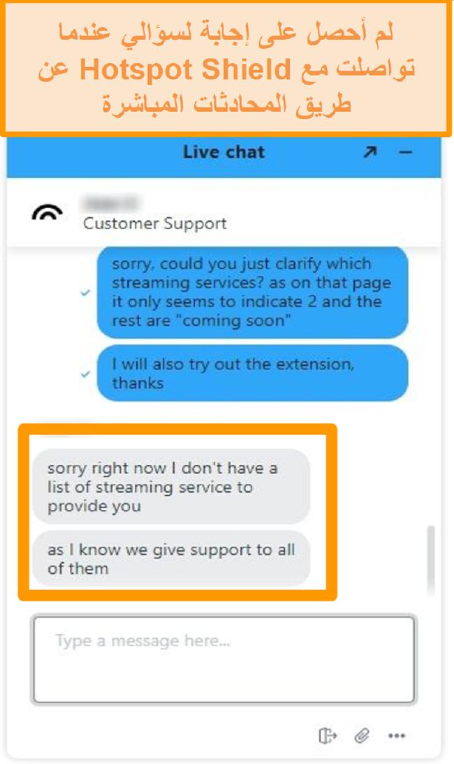 لقطة شاشة لوكيل دردشة حية Hotspot Shield غير قادر على الإجابة على سؤالي