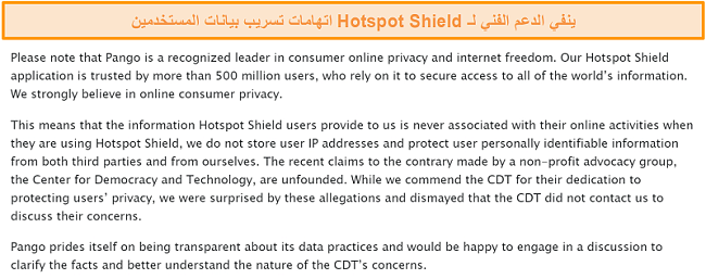 لقطة شاشة لرد البريد الإلكتروني الخاص بـ Hotspot Shield عند سؤاله عن حادثة عام 2017 التي تنطوي على قيام CDT بتقديم شكوى إلى FTC حول ممارسات جمع بيانات Hotspot Shield.