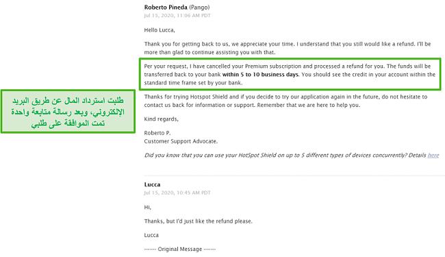 لقطة شاشة لمحادثة بريد إلكتروني مع دعم Hotspot Shield ، مما أدى إلى الموافقة على استرداد الأموال.