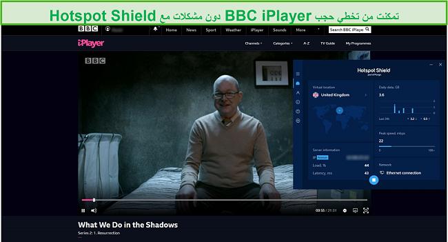 لقطة شاشة من Hotspot Shield لإلغاء حظر ما نفعله في الظلال على BBC iPlayer.