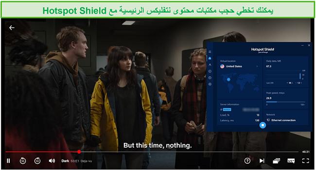 لقطة شاشة لـ Hotspot Shield لإلغاء حظر Netflix وتدفق Dark.