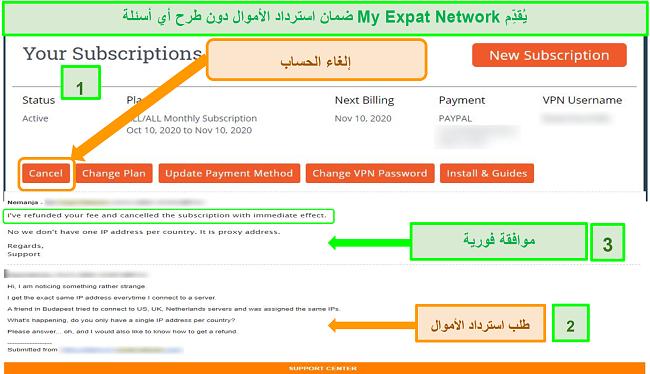 لقطة شاشة لعمليةa استرداد الأموال الخاصة بشبكة المغتربين الخاصة بي