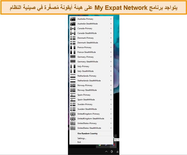 لقطة شاشة لواجهة سطح المكتب لشبكة المغتربين الخاصة بي