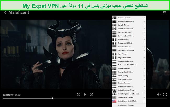 لقطة شاشة لشبكة My Expat التي تعمل على إلغاء حظر Disney + US
