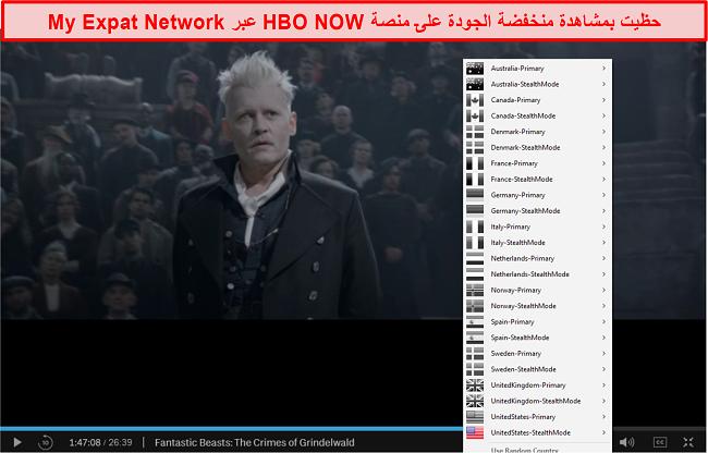 لقطة شاشة لإلغاء حظر شبكة المغتربين الخاصة بي على HBO الآن