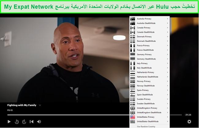 لقطة شاشة لإلغاء حظر شبكة المغتربين الخاصة بي Hulu