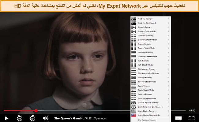 لقطة شاشة من شبكة المغتربين الخاصة بي لإلغاء حظر Netflix الولايات المتحدة