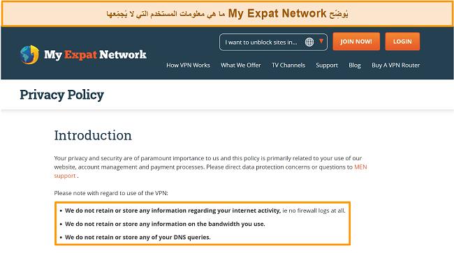 لقطة شاشة لسياسة الخصوصية الخاصة بشبكة My Expat Network