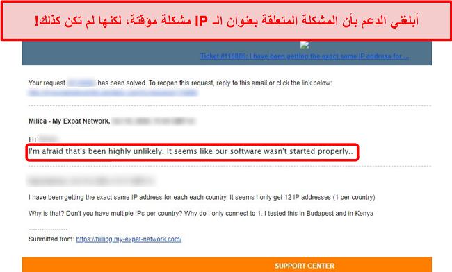 لقطة شاشة لاستجابة البريد الإلكتروني لشبكة المغتربين الخاصة بي والتي تقدم شرحًا لمشكلة عنوان IP