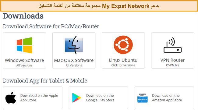 لقطة شاشة لاختيار My Expat Network للأنظمة الأساسية المدعومة