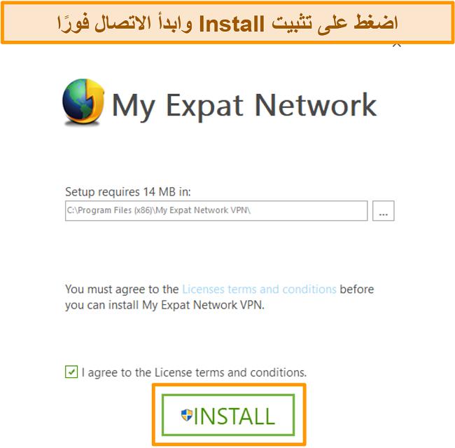 لقطة شاشة للخطوة الأخيرة لتثبيت My Expat Network