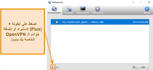 لقطة شاشة لتطبيق Viscosity توضح كيفية إضافة خوادم OpenVPN