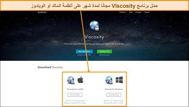 لقطة شاشة لصفحة تنزيل اللزوجة من موقع ويب Viscosity