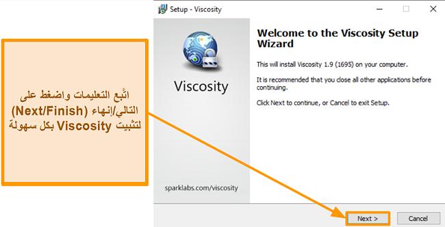 لقطة شاشة لمعالج إعداد اللزوجة لتثبيت التطبيق