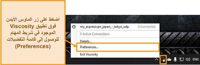 لقطة شاشة توضح كيفية فتح قائمة التفضيلات في Viscosity من خلال أيقونة شريط الأدوات