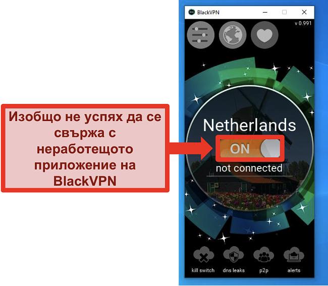 Екранна снимка на клиент за Windows на BlackVPN не се свързва, въпреки че е включен
