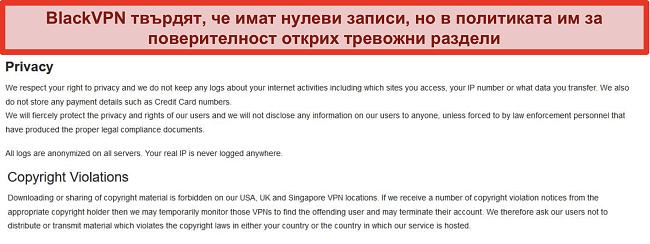 Екранна снимка на разделите за поверителност и нарушения на авторските права в Условията за ползване на BlackVPN