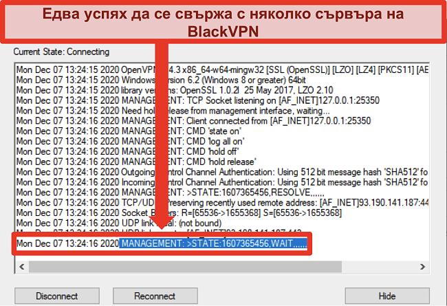 Екранна снимка на BlackVPN, който се опитва да се свърже със сървър чрез клиента OpenVPN