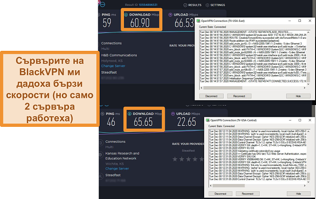Екранна снимка на 2 теста за скорост, докато сте свързани към BlackVPN сървъри в САЩ