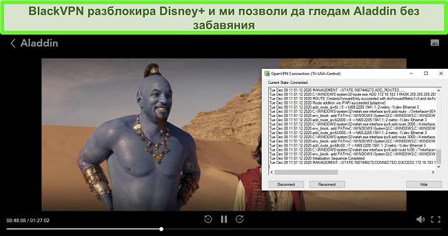 Екранна снимка на Aladdin в Disney +, докато BlackVPN е свързан към централния сървър за поточно предаване в САЩ чрез клиента OpenVPN