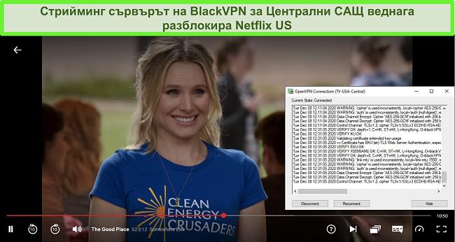 Екранна снимка на The Good Place на Netflix, докато BlackVPN е свързан към централния сървър за поточно предаване в САЩ чрез клиента OpenVPN