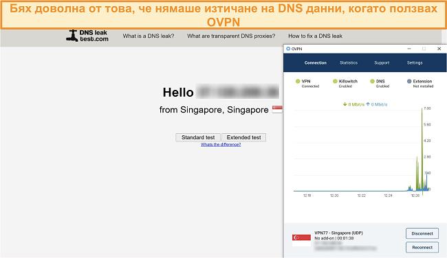 Екранна снимка на OVPN, преминаваща тест за изтичане на DNS
