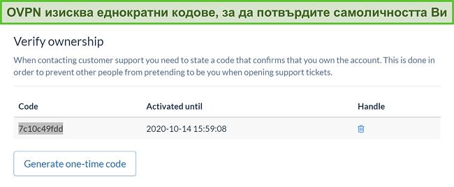 Екранна снимка на еднократния код на OVPN за проверка на самоличността по време на процеса на анулиране на абонамента