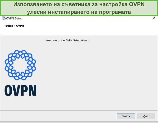 Екранна снимка на съветника за настройка на OVPN