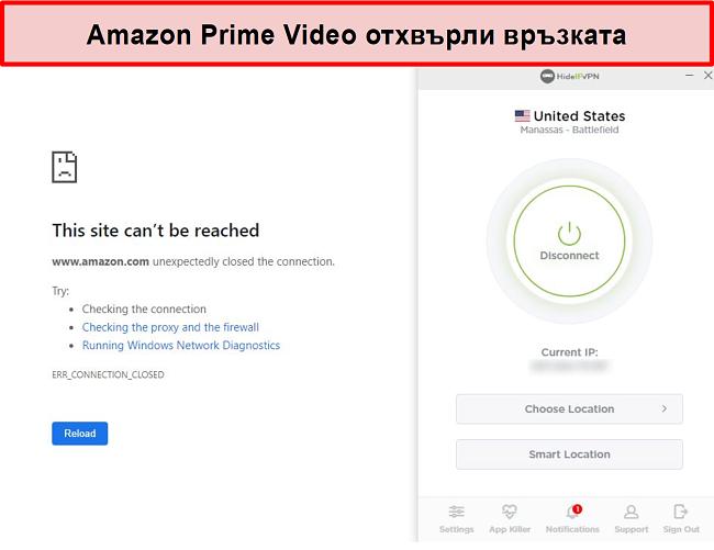 Екранна снимка на Amazon Prime Video, отхвърляща връзката HideIPVPN.