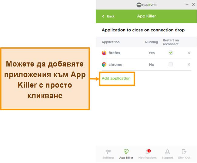 Екранна снимка на HideIPVPN Application Killer.