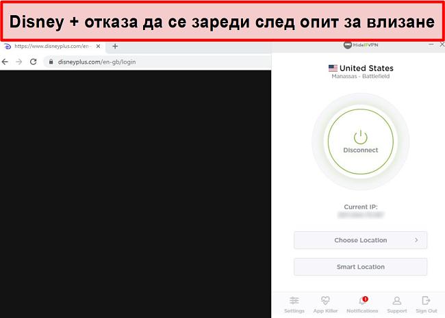 Екранна снимка на HideIPVPN не успява да осъществи достъп до Disney +.