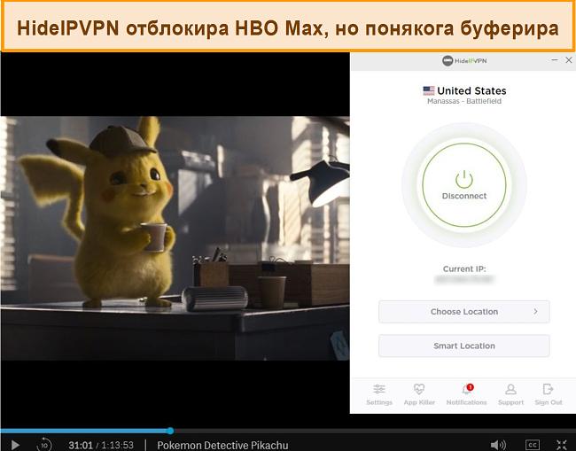 Екранна снимка на HideIPVPN деблокира HBO Max, стрийминг Pokemon Detective Pikachu.