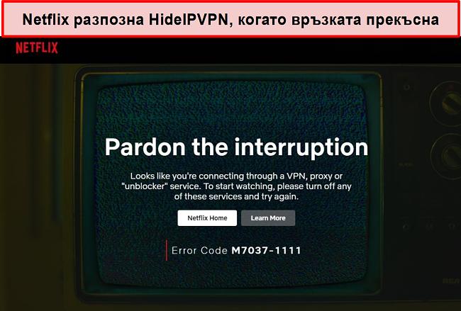 Екранна снимка на грешка в Netflix, когато връзката на HideIPVPN е паднала.