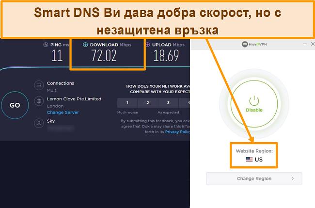 Екранна снимка на теста за скорост HideIPVPN Smart DNS.