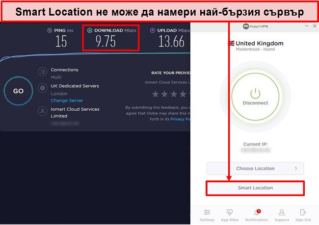 Екранна снимка на тест за скорост с помощта на Smart Location.