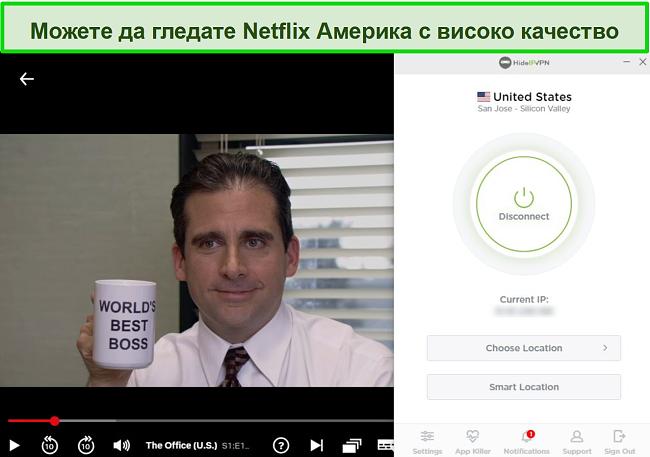 Екранна снимка на HideIPVPN, деблокираща САЩ Netflix, стрийминг на Office (САЩ).