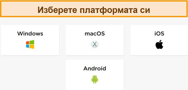 Екранна снимка на процеса на създаване на акаунт на HideIPVPN, където трябва да изберете желаната от вас платформа.