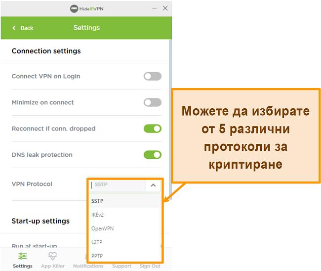 Екранна снимка на протоколи за криптиране HideIPVPN.