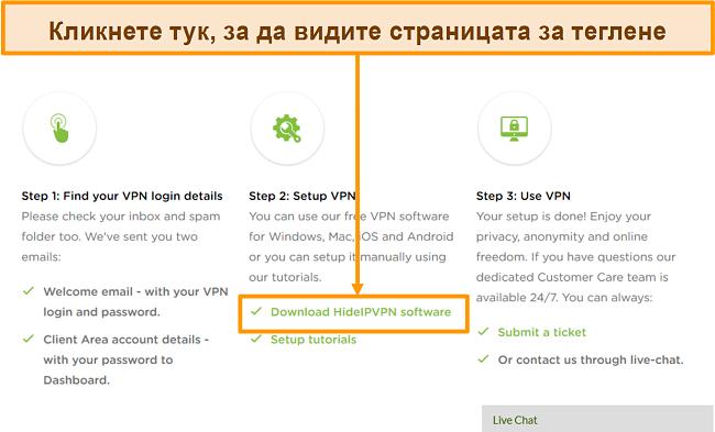 """Екранна снимка на процеса на създаване на акаунт на HideIPVPN, където трябва да кликнете върху """"Изтегляне на софтуера HideIPVPN"""", за да продължите."""