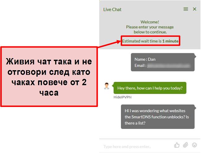 Снимка на екрана на HideIPVPN чат на живо не отговаря.