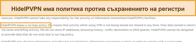 Екранна снимка на политиката на HideIPVPN да не се регистрира.