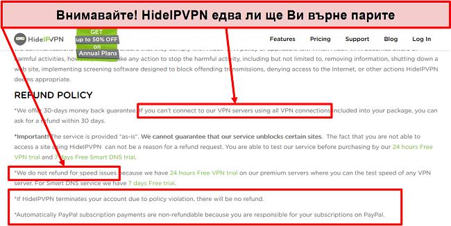 Екранна снимка на политиката за възстановяване на HidelVPN