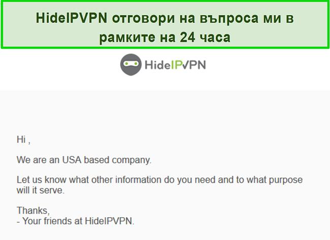 Екранна снимка на поддръжката по имейл на HideIPVPN.