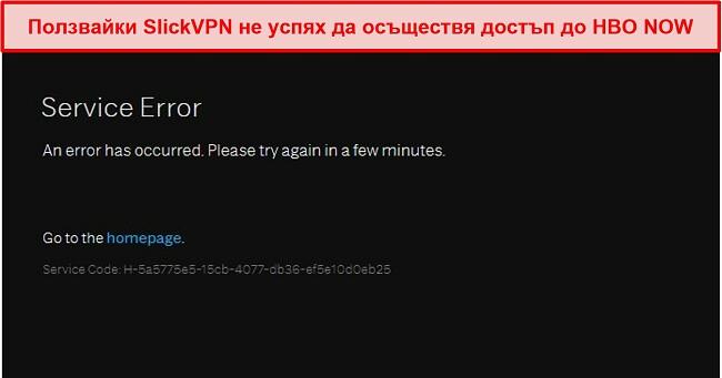 Екранна снимка на SlickVPN, блокиран от HBO СЕГА