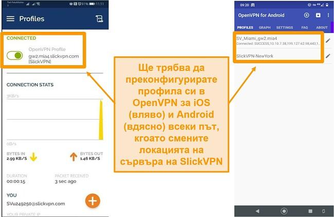 Екранна снимка на SlickVPN, която се нуждае от ръчна конфигурация всеки път, когато смените местоположението на сървъра на мобилно устройство