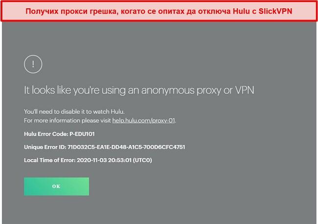 Екранна снимка на блокирането на SlickVPN от Hulu