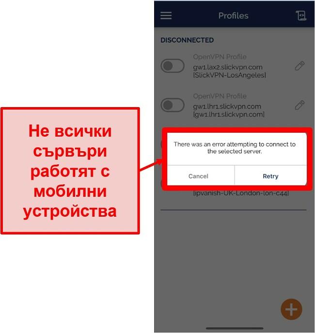 Екранна снимка на SlickVPN, който не може да се свърже с всички сървъри в мобилното си приложение