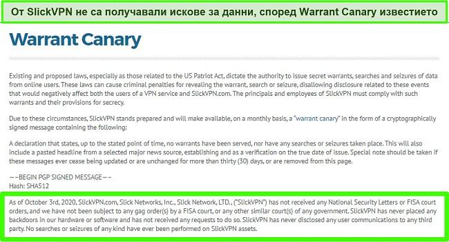 Екранна снимка на известието на Warrant Canary на SlickVPN