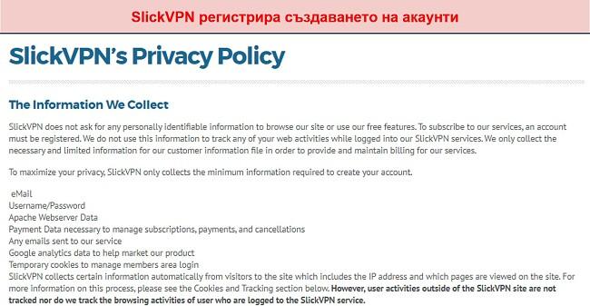 Екранна снимка на политиката за поверителност на SlickVPN