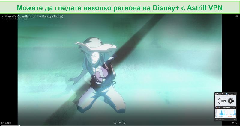 Екранна снимка на Astrill VPN, свързана към сървър в Лос Анджелис и деблокираща Disney +.